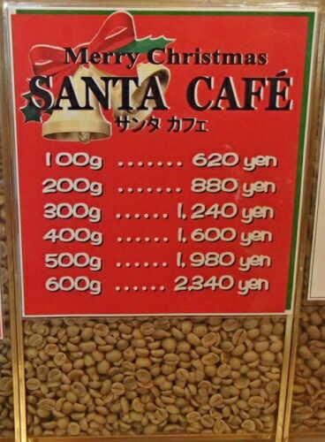 サンタカフェ (2)
