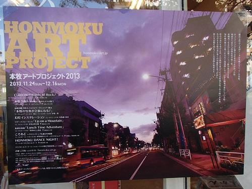 本牧アートプロジェクトポスター
