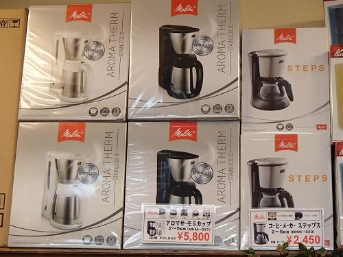 メリタコーヒーメーカー価格