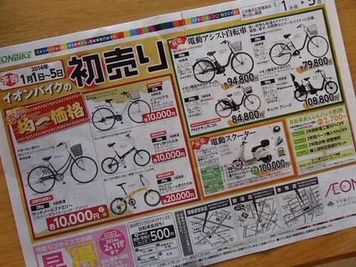 イオンバイク広告 (1)