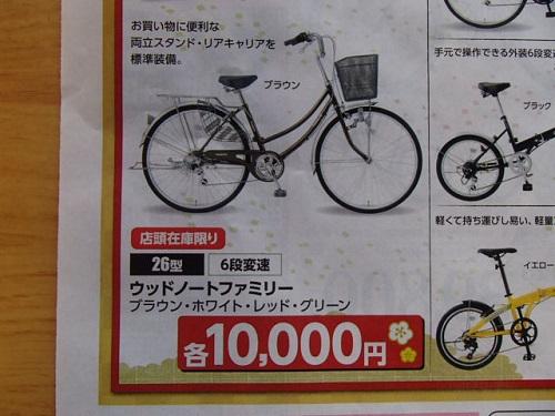 イオンバイク広告 (2)