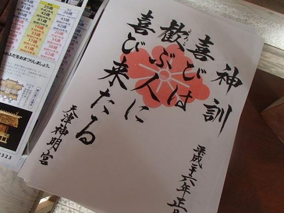 天津初詣 (5)