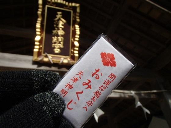 天津初詣 (6)
