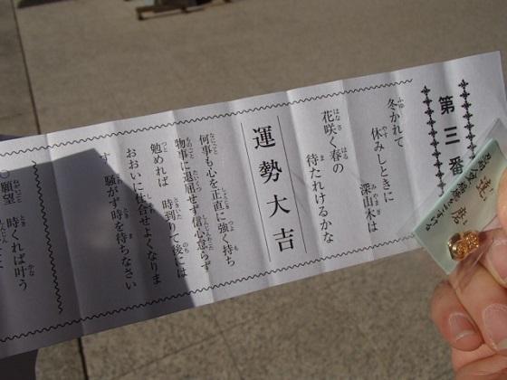 天津初詣 (8)