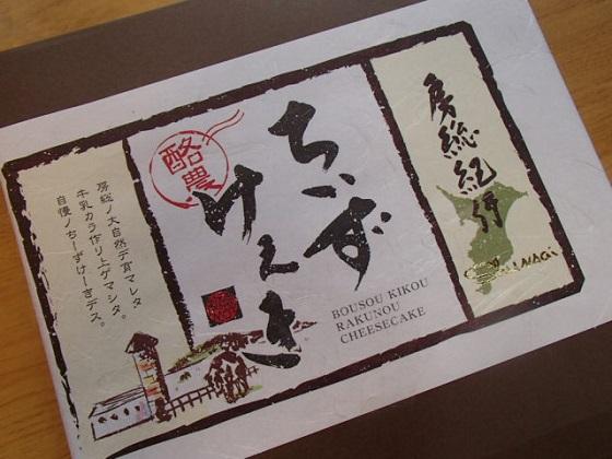 酪農ちーずけーき (1)