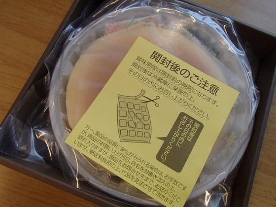 酪農ちーずけーき (2)