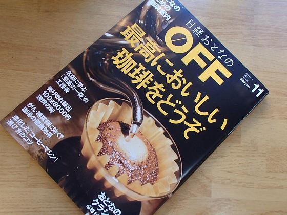 雑誌OFF (1)