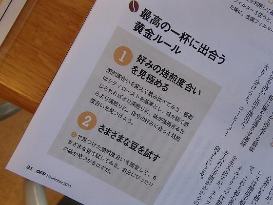 雑誌OFF (4)