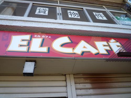 エルcafe