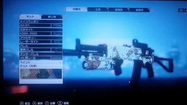 今回のBF4は銃だってカスタマイズ出来ます。自分だけの迷彩色に仕上げています。画像はAEK。
