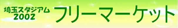 バナー緑埼玉