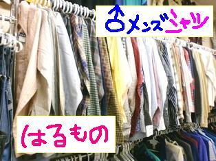 男春シャツ