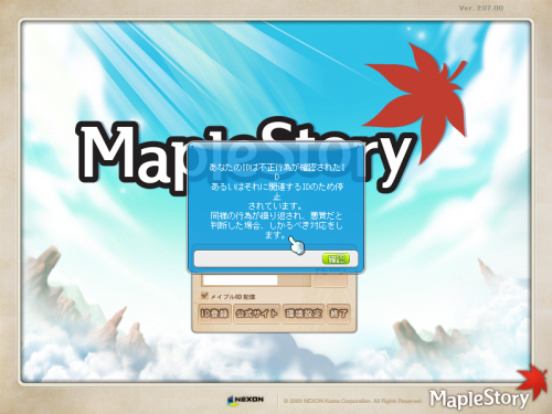 Maple_111228_195410.png