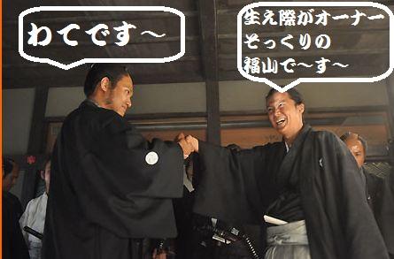 fukuyama.jpg