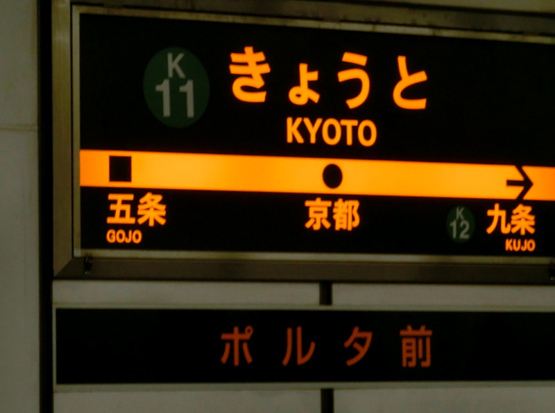 kyoutodewasyoku.jpg
