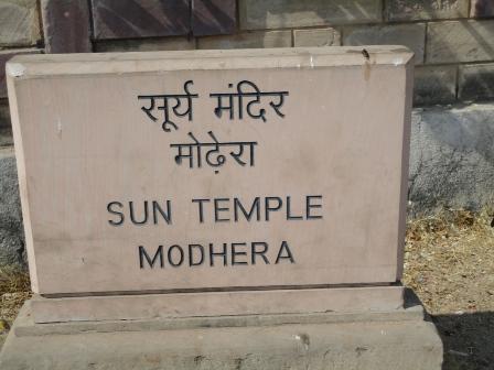 モデラのスーリヤ寺院