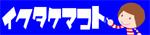 ikutakemakotobana-_20101115163928.jpg
