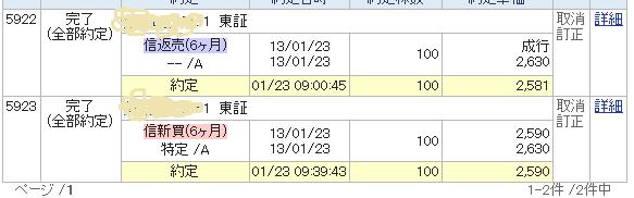 無題20130123