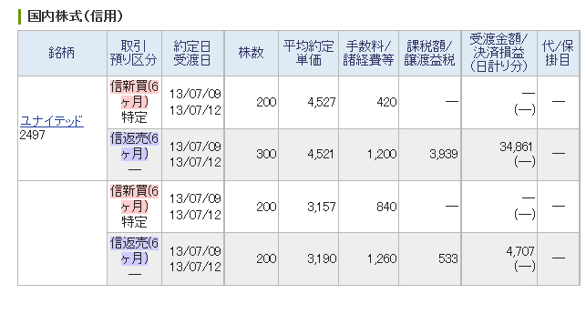 20130709.png
