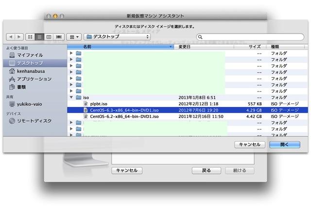 fusion_centos63dvd.jpg