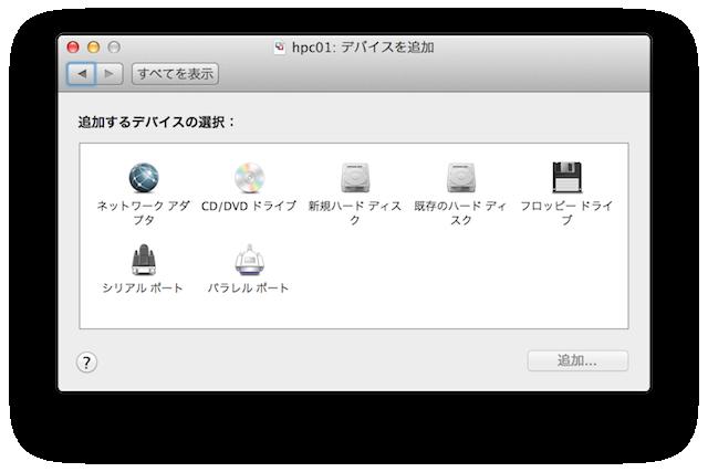 hpc01_add_device.png