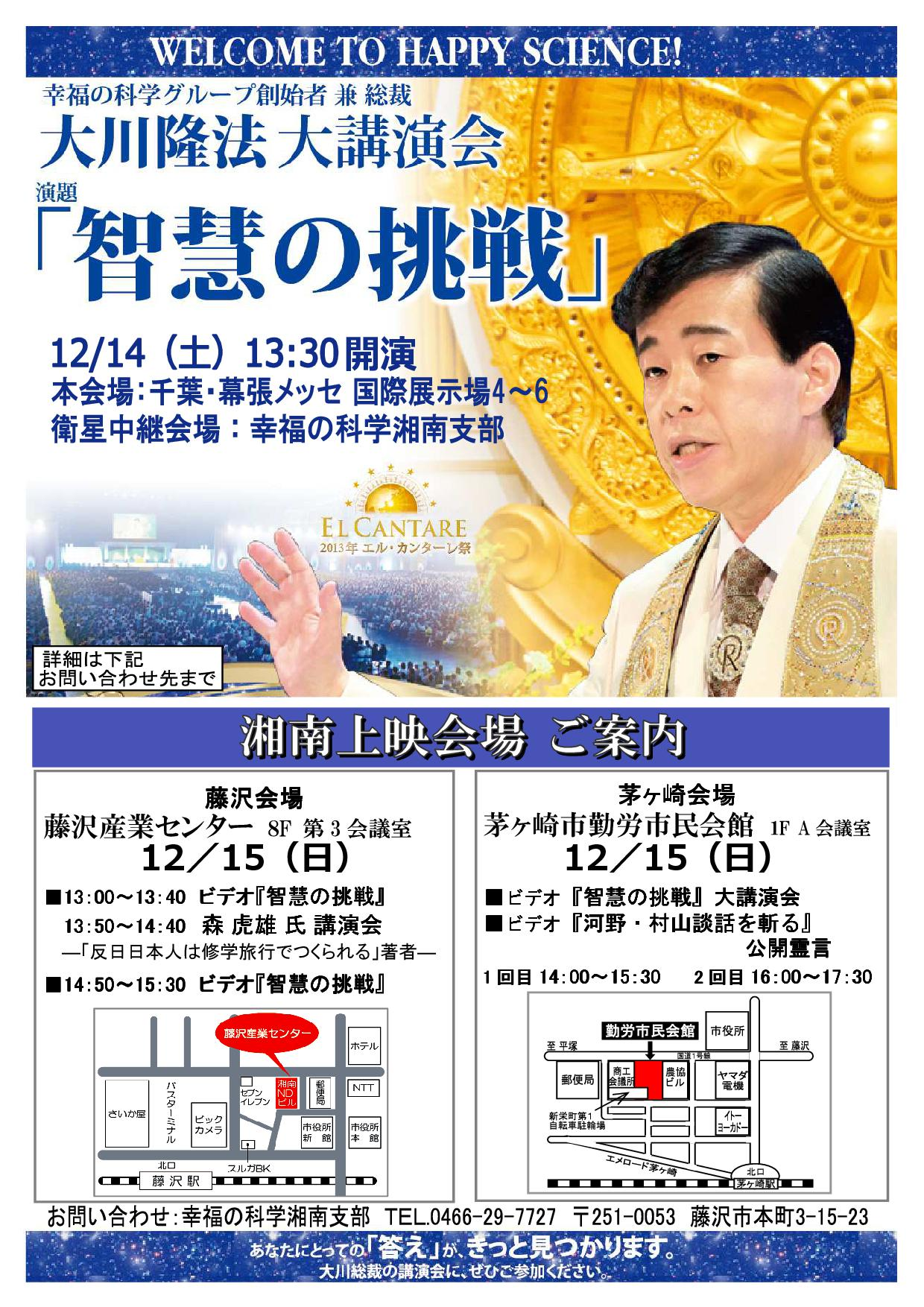2013EC祭:衛星中継会場版