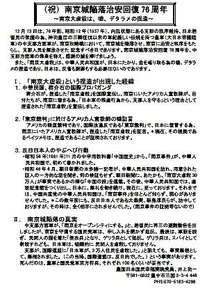 「(祝)南京城陥落治安回復76周年」~南京大虐殺は、嘘、デタラメの捏造~