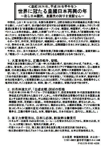 世界に冠たる皇國日本再興の年