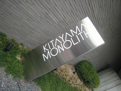 北山モノリス