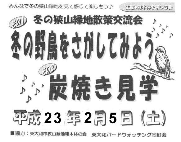 20110129-1 sansaku_kouryuukai
