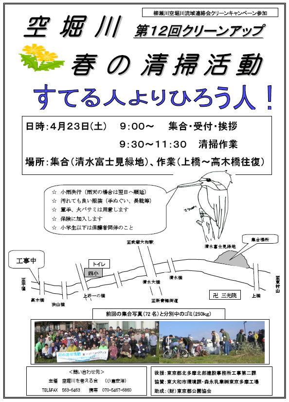 20110412b karaborigawa-saisoukatudou