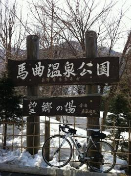 20110403CAAD10馬曲温泉