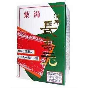 薬湯 長寿元