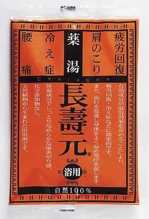 薬湯 長寿元2