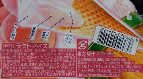 味わう白桃フルーツコーン