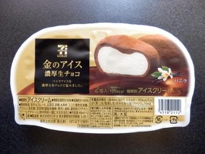金のアイス濃厚生チョコ