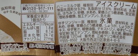 KiSSハニーミルク&ゆずジンジャー