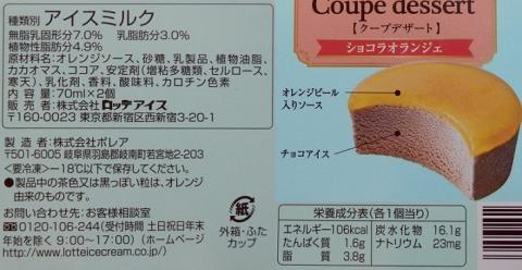 クープデザートショコラオランジュ