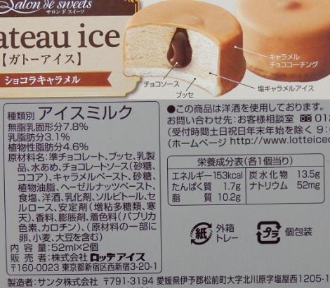 ガトーアイスショコラキャラメル