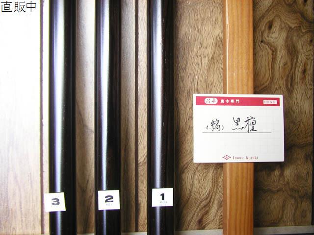 No.10012 丸棒 [武具・仏具] φ27 長尺物 (縞)黒檀 [拡大]