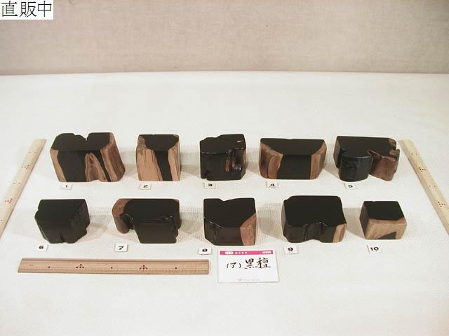 No.10019 飾り台 (ア)黒檀[1] 10箇口