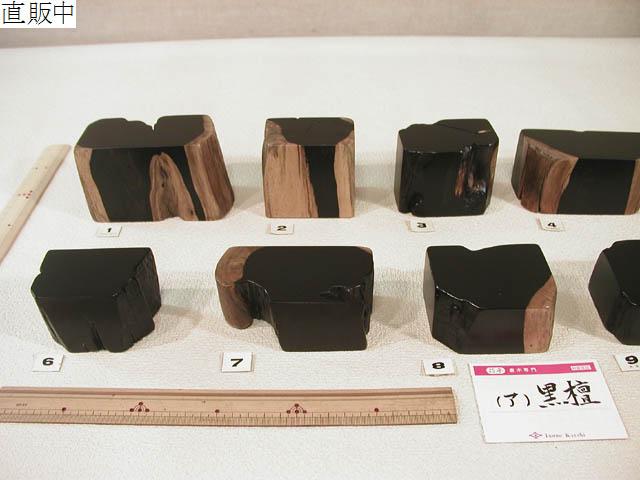 No.10020 飾り台 (ア)黒檀[1] 10箇口 [拡大1]
