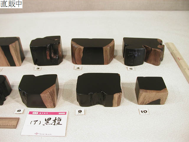 No.10021 飾り台 (ア)黒檀[1] 10箇口 [拡大2]