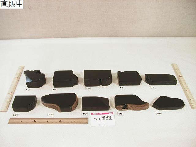 No.10022 飾り台 (ア)黒檀[2] 10箇口