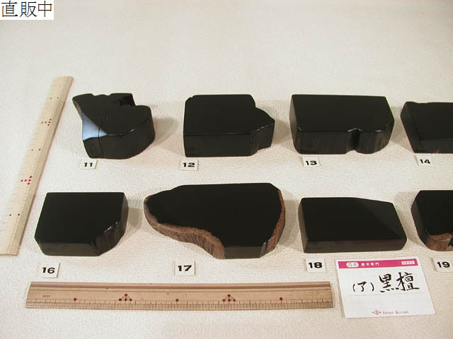 No.10023 飾り台 (ア)黒檀[2] 10箇口 [拡大1]