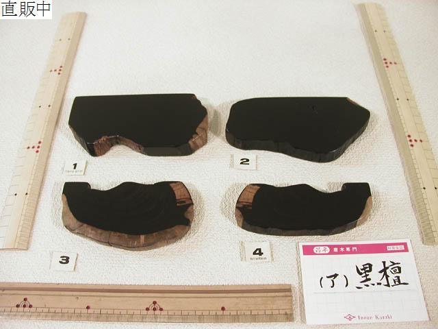No.10025 飾り台 (ア)黒檀[3]  4箇口