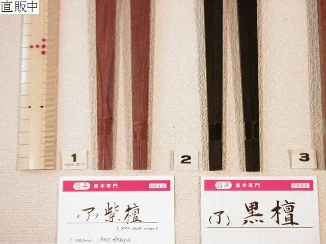 No.10028 [箸を作ろう!]箸材 6種 [拡大][先細] No.1 (ア)紫檀、No.2 (ア)黒檀