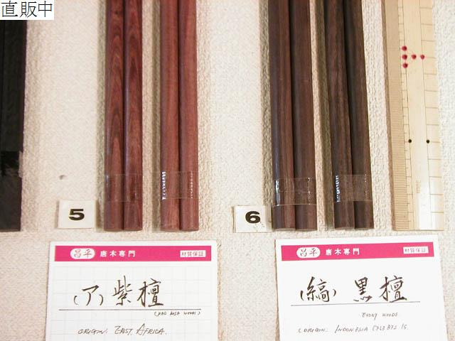 No.10030 [箸を作ろう!]箸材 6種 [拡大][丸棒] No.5 (ア)紫檀、N0.6 (縞)黒檀