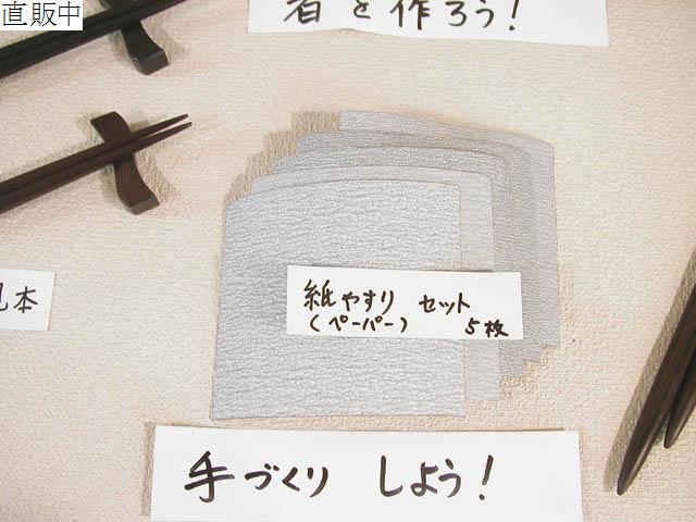 No.10031 [箸を作ろう!]箸材 6種 [拡大][紙やすり] (ペーパー) 5枚 セット