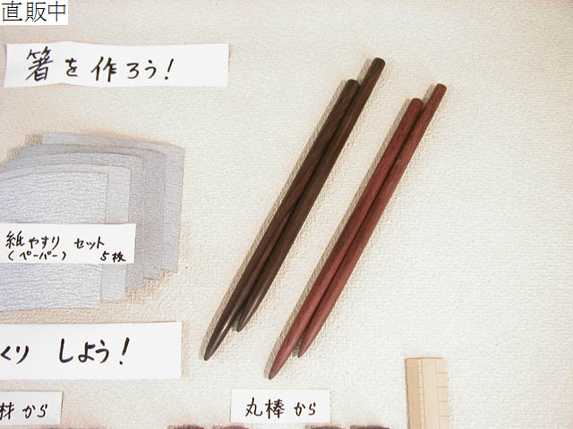 No.10032 [箸を作ろう!]箸材 6種 [拡大][参考見本] 丸棒から … 手づくり箸